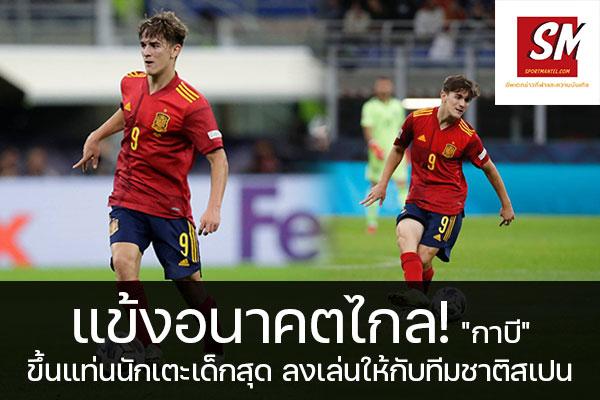 """แข้งอนาคตไกล! """"กาบี"""" ขึ้นแท่นนักเตะเด็กสุด ลงเล่นให้กับทีมชาติสเปน พเดทข่าวกีฬาได้ที่นี้sportmantel#กาบี #ทุบสถิตินักเตะอายุน้อยที่สุด #ในประวัติศาสตร์ #ทีมชาติสเปน #วัย 17 ปี กับ 62 วัน"""