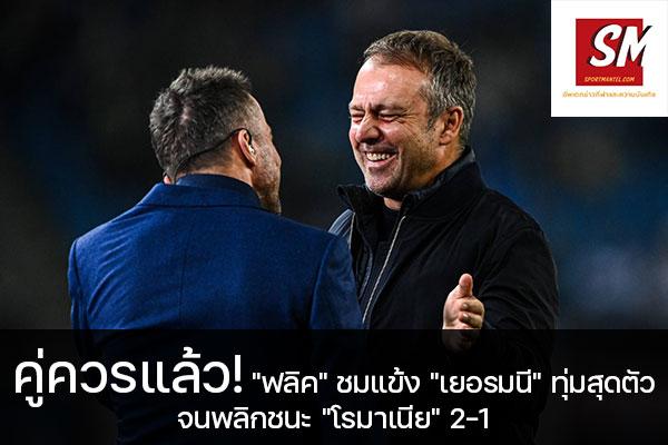 """คู่ควรแล้ว! """"ฟลิค"""" ชมแข้ง """"เยอรมนี"""" ทุ่มสุดตัว จนพลิกชนะ """"โรมาเนีย"""" 2-1 พเดทข่าวกีฬาได้ที่นี้sportmantel#ฮันซี่ ฟลิค #ทีมชาติเยอรมนี #ชมความมุ่งมั่นลูกทีม #หลังพลิกชนะ #โรมาเนีย #ฟุตบอลโลก 2022 #รอบคัดเลือก #โซนยุโรป #กลุ่ม J"""
