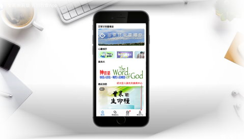 我的教會app介紹 - 480