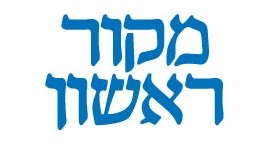 Makor 1 - logo