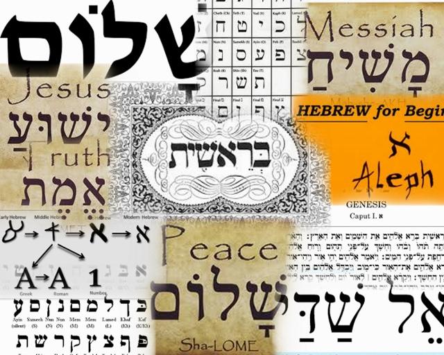 hebrew7 Collage (640x512)