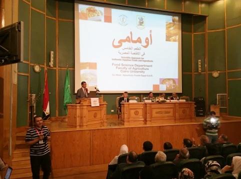 Umami Symposium