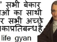 Thomas Paine quotes in hindi