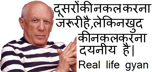 Picasso quotes in hindi