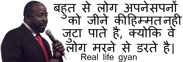 Les Brown quotes in hindi