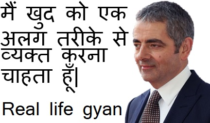 Mr. Bean quotes in hindi