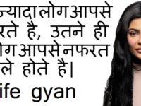 Kylie Jenner quotes in hindi