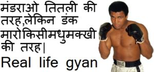 Mohammad Ali quotes in hindi