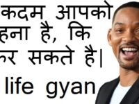 Will Smith quotes in hindi