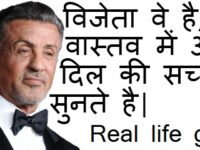 Sylvester Stallone quotes in hindi