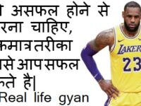 Lebron james quotes in hindi