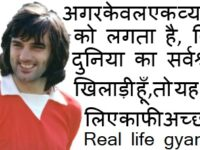George best quotes in hindi