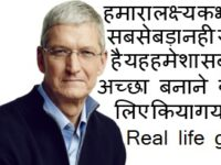 Tim Cook Quotes in hindi
