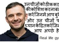 Gary Vee quotes in Hindi