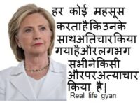 Hillary Clinton quotes in hindi