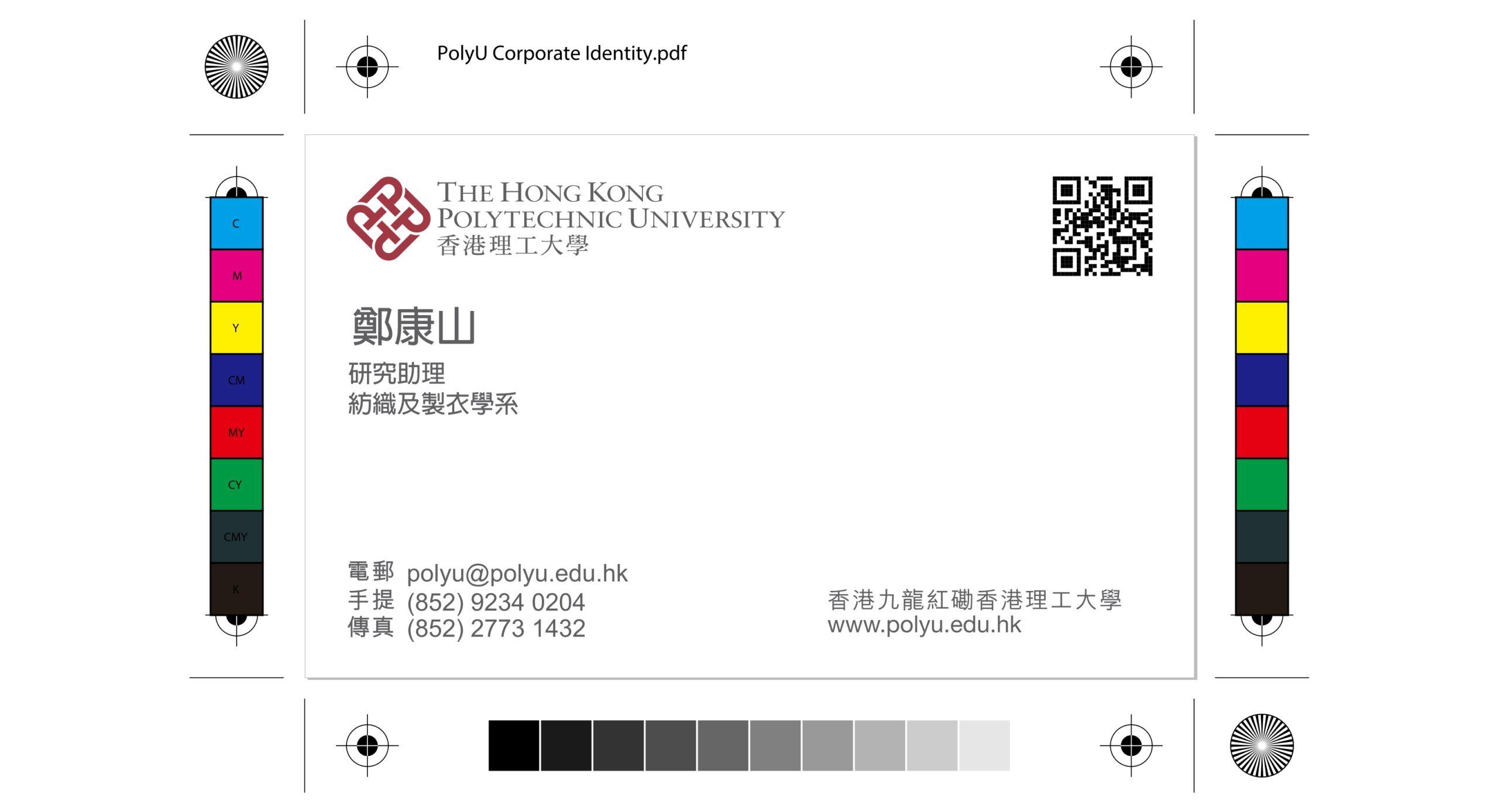 PolyU Name Card Back
