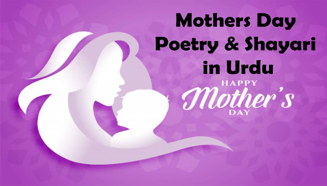 Happy Mothers Day Poetry & Shayari in Urdu 2021