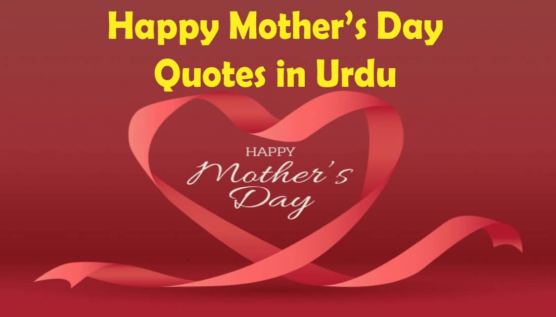 Mothers Day Quotes in Urdu 2021 – SMS & Messages