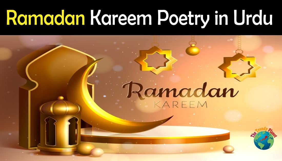Ramzan Mubarak 2021 Poetry in Urdu