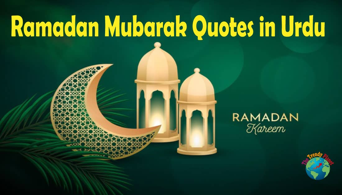Ramzan Mubarak 2021 Quotes in Urdu – Wishes & SMS