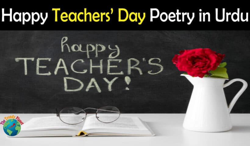 Teachers Day Poetry in Urdu