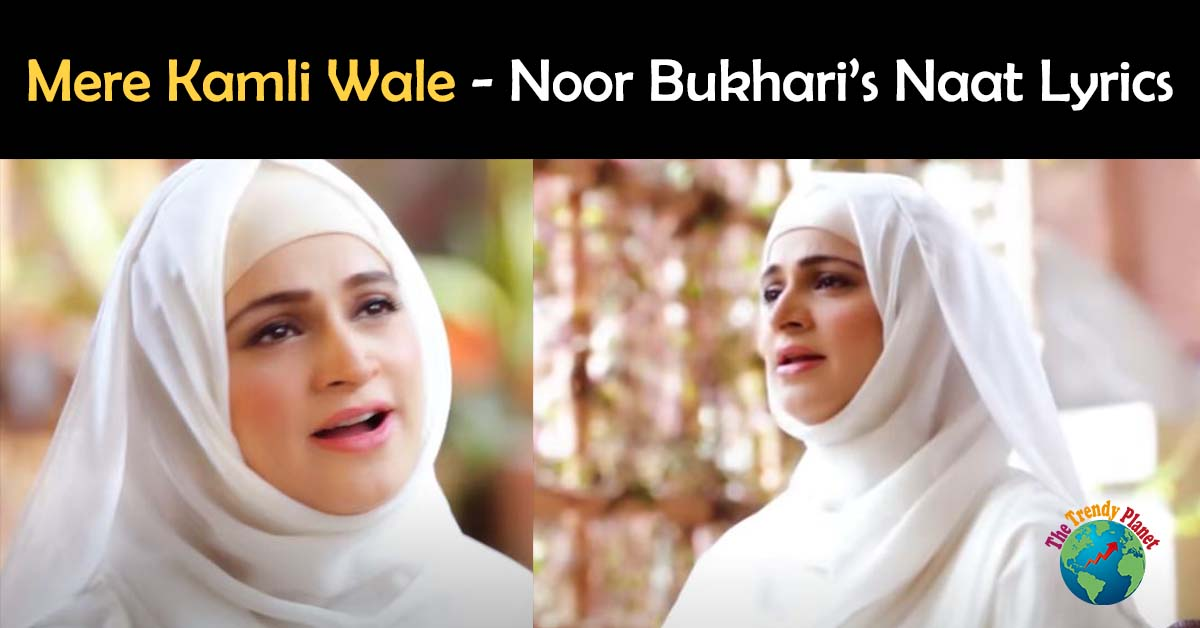 Mere Kamli Wale by Noor Bukhari Lyrics – Noor Bukhari Naat Lyrics
