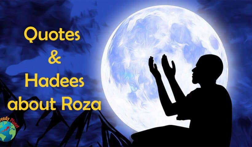 quotes and hadees about roza in urdu