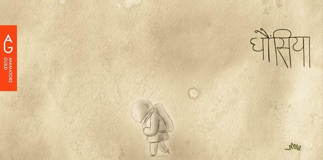 Dhonsiya (Bully) by Aroop Dwivedi