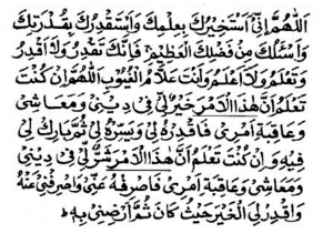 dua for istakhara