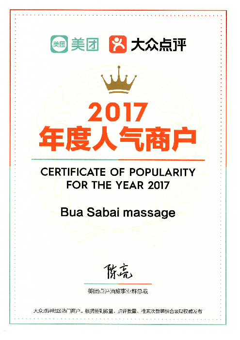 Certificate from dianping for bua sabai massage