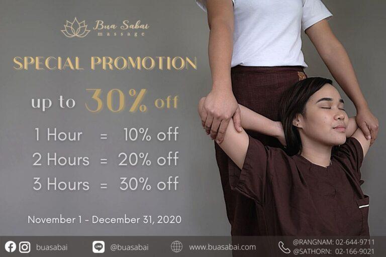 November - December Promotion