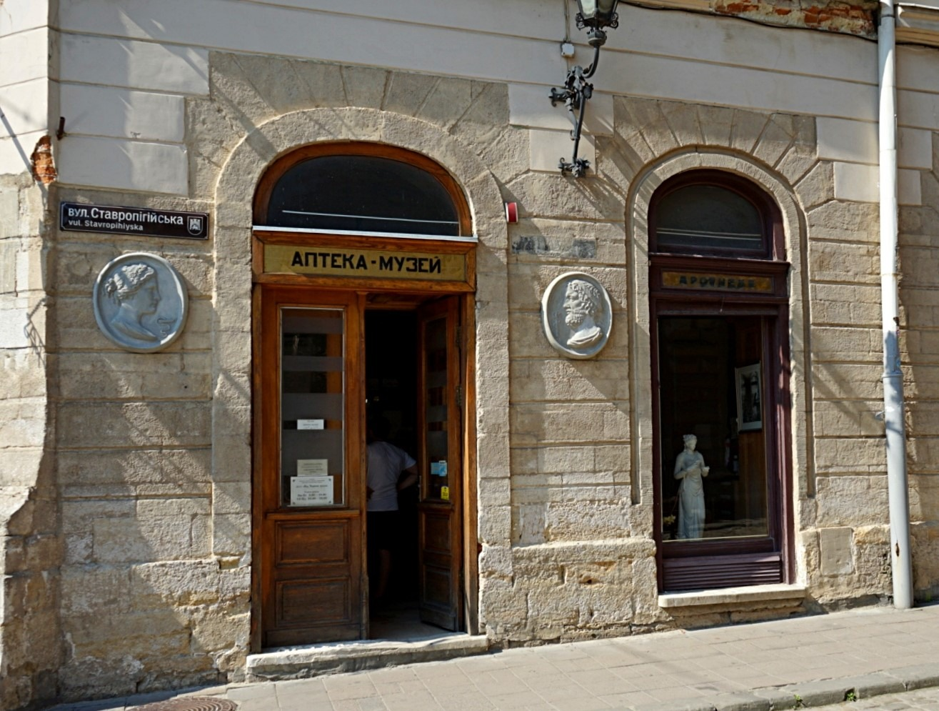 The entrance to the Pharmacy Museum in Lviv