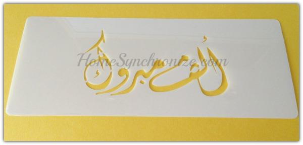 Cake arabic stencil mabrook