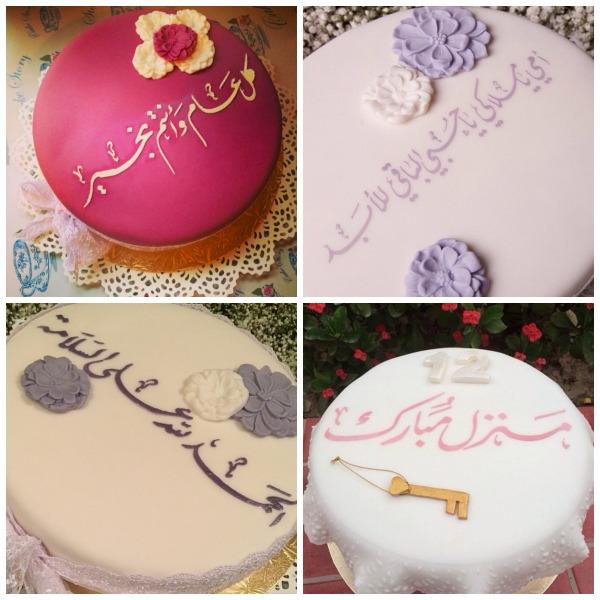 Cake with arabic alphabets