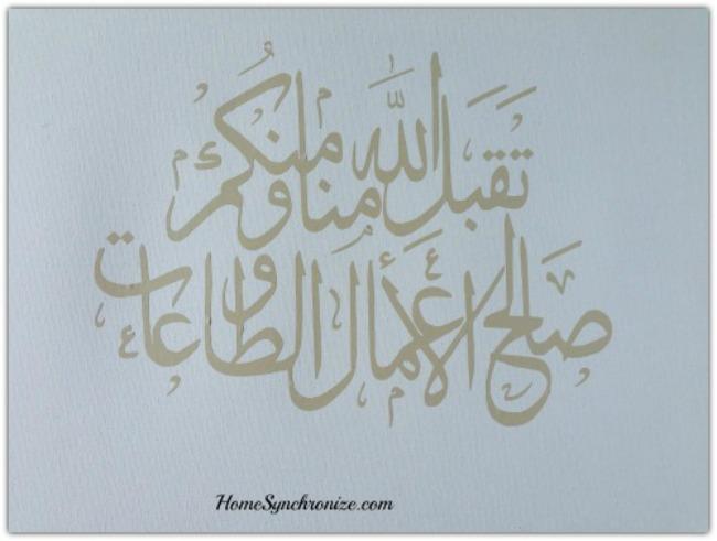 Takabbal Allah Saleh Al A3mal