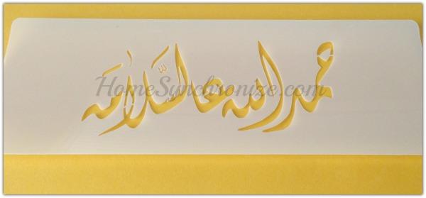 cake arabic stencil