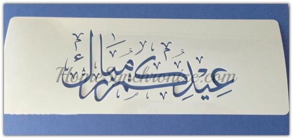 cake arabic stencil for did