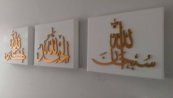 Personal Islamic Gifts