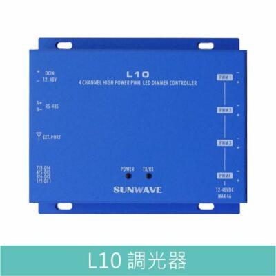 L10 4Ch DC PWM LED節能照明調光控制器