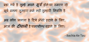 Hindi Poems by bachia ke tau brings the everyday experience of life in such a natural way that you will find a strong connection with all his poetries