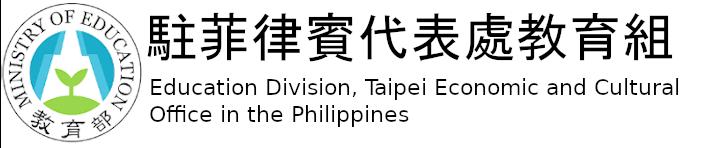 Philippines – Taiwan Education Partnership