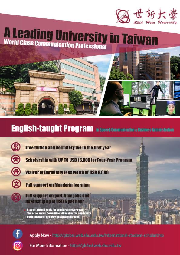 <STUDY IN TAIWAN> Shih Hsin University