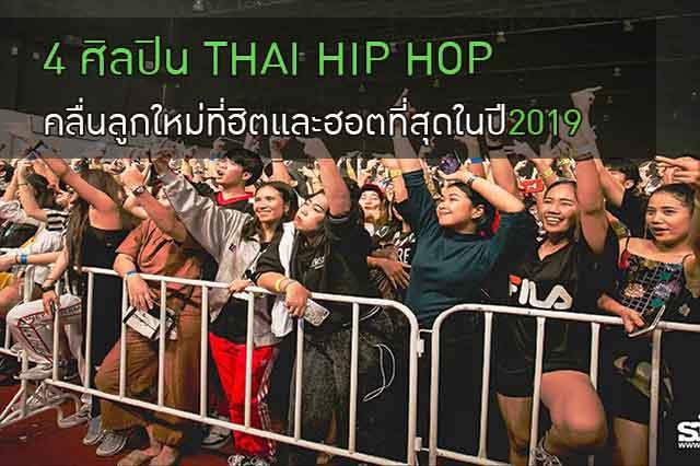 4 ศิลปิน THAI HIP HOP คลื่นลูกใหม่ที่ฮิตและฮอตที่สุดในปี2019