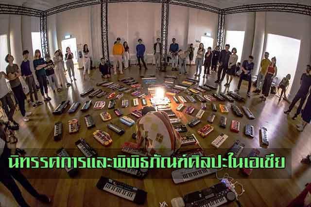 นิทรรศการและพิพิธภัณฑ์ศิลปะในเอเชีย