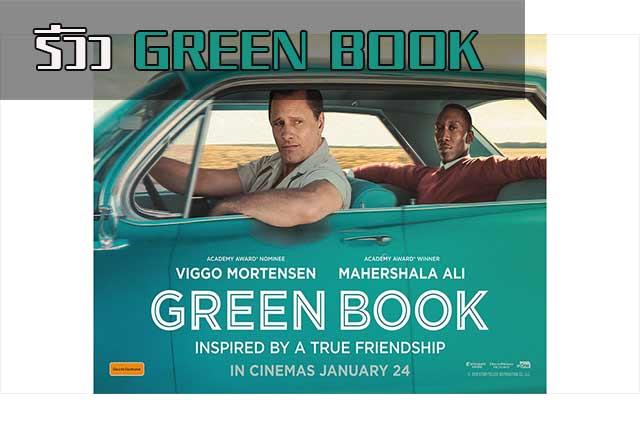 รีวิวหนังเรื่อง Green Book