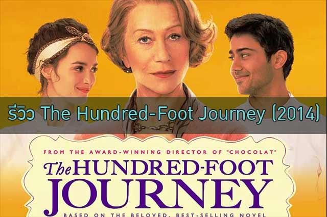รีวิว The Hundred-Foot Journey (2014)