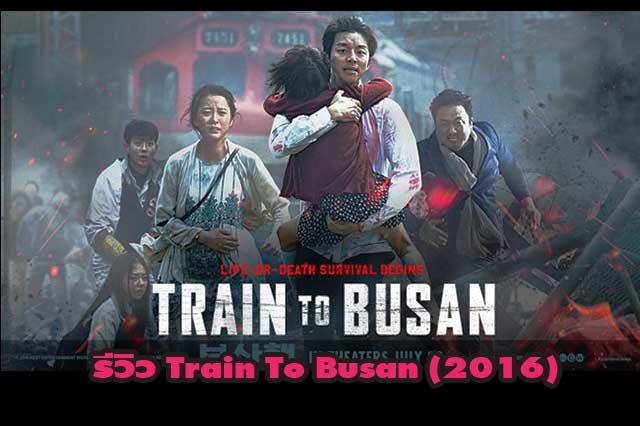 รีวิว Train To Busan (2016)