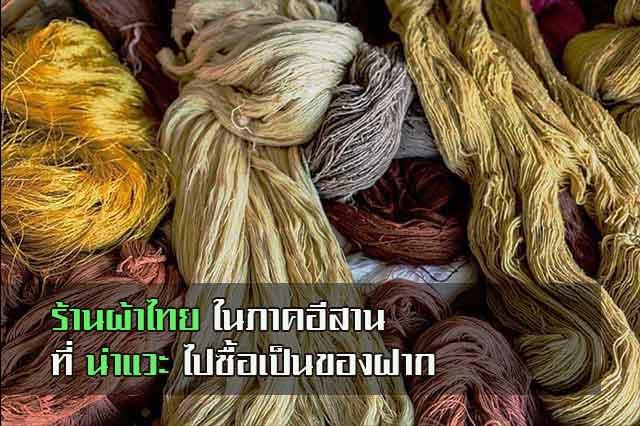 ร้าน ผ้าไทย ใน ภาคอีสาน ที่น่า แวะ ไป ซื้อ เป็น ของฝาก