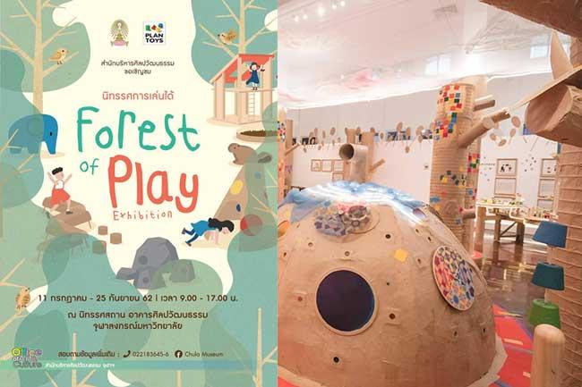 """นิทรรศการ """"Forest Of Play"""" ภายใต้สโลแกน""""Sustainable Play"""""""