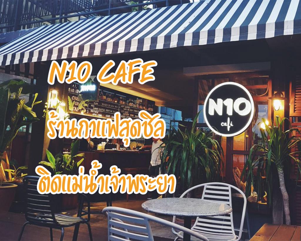 N10 cafe ร้านกาแฟสุดชิล ติดแม่น้ำเจ้าพระยา